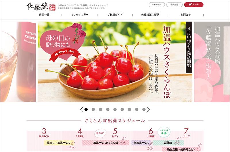 佐藤錦のホームページ