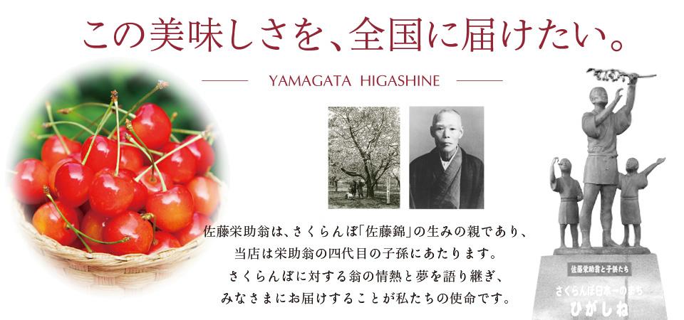 さくらんぼ佐藤錦の生みの親、佐藤栄助翁の情熱と夢を語り継ぎ、みなさまにお届けすることが私たちの使命です。