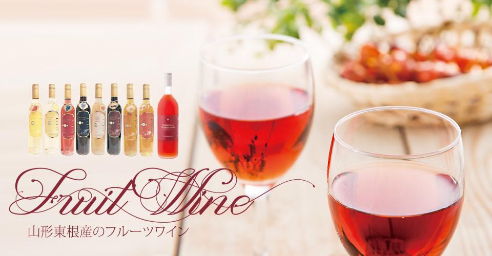 山形のフルーツワイン
